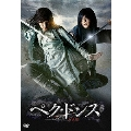 ペク・ドンス DVD-BOX 第二章 ≪ノーカット完全版≫