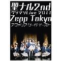 「聖ナル 2nd ワンマン Live 2011」 Zepp Tokyo [Blu-ray Disc+3DVD]