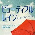 フジテレビ系日9ドラマ ビューティフルレイン オリジナル・サウンドトラック