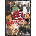 ごぶごぶ 東野幸治セレクション5