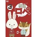 紙兎ロペ3(サードシーズン)