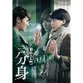 連続ドラマW 東野圭吾 分身 Blu-ray BOX