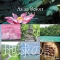 地球の詩 vol.5 アジアンリゾート-Asian Resort[Asia]