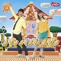 NHKおかあさんといっしょ 最新ベスト パンパパ・パン CD