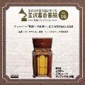 金沢蓄音器館 Vol.16 ウェーバー:「舞踏へのお誘い」 変二長調 Op.65 J.260