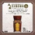 金沢蓄音器館 Vol.36 ハイドン:チェロ協奏曲 第2番 ニ長調 Op.101 Hob.VIIb-2