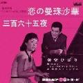 美空ひばり/恋の曼珠沙華 [MSCL-10649]