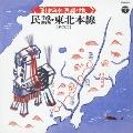 美しき日本・民謡の旅 民謡・東北本線【その二】