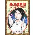 森山直太朗ミュージックビデオ集