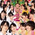 北川謙二 (Type-A) [CD+DVD]
