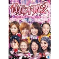 青春不敗2~G8のアイドル漁村日記~ シーズン1 Vol.5