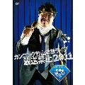 カンニング竹山単独LIVE「放送禁止」2011