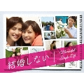 結婚しない Wonderful Single Life PREMIUM DVD BOX