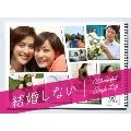 結婚しない プレミアムDVD-BOX[BBBJ-9304][DVD] 製品画像
