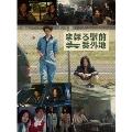 まほろ駅前番外地 DVD BOX[TDV-23146D][DVD] 製品画像