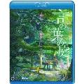 劇場アニメーション 言の葉の庭 [Blu-ray Disc+CD]