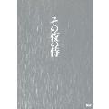 その夜の侍(初回限定生産版)[KIBF-91168][DVD] 製品画像