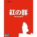 紅の豚 Blu-ray Disc