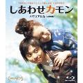 しあわせカモン メモリアル版 [Blu-ray Disc+DVD]