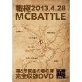 戦極MCBATTLE 第6章黄金の春の陣 -2013.4.29-