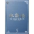 水滸伝 DVD-SET5