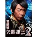 警部補 矢部謙三2 Blu-ray BOX [4Blu-ray Disc+DVD]