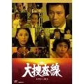 大捜査線 DVD-BOX