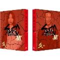 劇場版SPEC~結~爻ノ篇 プレミアム・エディション [3Blu-ray Disc+CD]