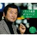フランク永井 ザ・カバーズ(歌謡曲・演歌)