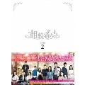 相続者たち DVD-BOX II