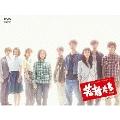 若者たち2014 ディレクターズカット完全版 DVD-BOX