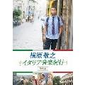槇原敬之 イタリア音楽紀行~特別編~