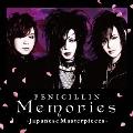 Memories ~Japanese Masterpieces~<通常盤>