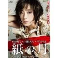 紙の月 スペシャル・エディション [Blu-ray Disc+DVD]