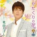 かたくりの花/涙のカウンター [CD+DVD]