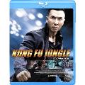 カンフー・ジャングル Blu-ray【初回限定生産】[GABS-1226][Blu-ray/ブルーレイ] 製品画像