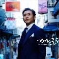 つるのうた3.5 [CD+DVD]