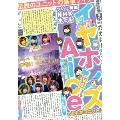 イヤホンズ vs Aice5 ~それがユニット!~NHKホール公演