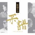 松山千春の系譜 [4CD+ブックレット]<通常盤>
