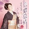 信濃慕情/恋待岬 [CD+DVD]