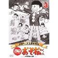 おそ松くん 第3巻 赤塚不二夫生誕80周年/MBSアニメ テレビ放送50周年記念