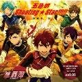 あんさんぶるスターズ! ユニットソングCD 2nd vol.05 流星隊