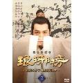 琅邪榜~麒麟の才子、風雲起こす~ DVD-BOX2