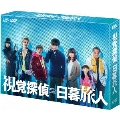 視覚探偵 日暮旅人 DVD-BOX