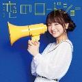 恋のロードショー (林田真尋ver.)<初回生産限定ピクチャーレーベル盤>