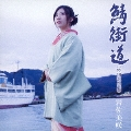 鯖街道 (特別記念盤) [CD+DVD]<初回生産限定盤>
