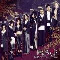 軌跡 BEST COLLECTION+ [CD+2DVD+スマプラ付]<LIVE盤>