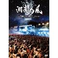 SummerHolic 2017 -STAR LIGHT- at 横浜 赤レンガ 野外ステージ<通常盤>