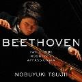 ベートーヴェン:≪悲愴≫≪月光≫≪熱情≫ CD