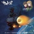 『宇宙戦艦ヤマト2202 愛の戦士たち』 主題歌シングル